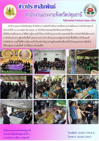 สำนักงานแรงงานจังหวัดปทุมธานี จัดโครงการเสริมสร้างศักยภาพเครือข่ายอาสาสมัครแรงงานจังหวัดปทุมธานี ระหว่างวันที่ 30-31 พฤษภาคม 2562 ณ จังหวัดอ่างทองและจังหวัดพระนครศรีอยุธยา