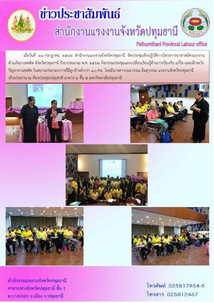 สำนักงานแรงงานจังหวัดปทุมธานี จัดประชุมเชิงปฏิบัติการโครงการอาสาสมัครแรงงานต้านภัยยาเสพติด จังหวัดปทุมธานี ปีงบประมาณ พ.ศ. 2562