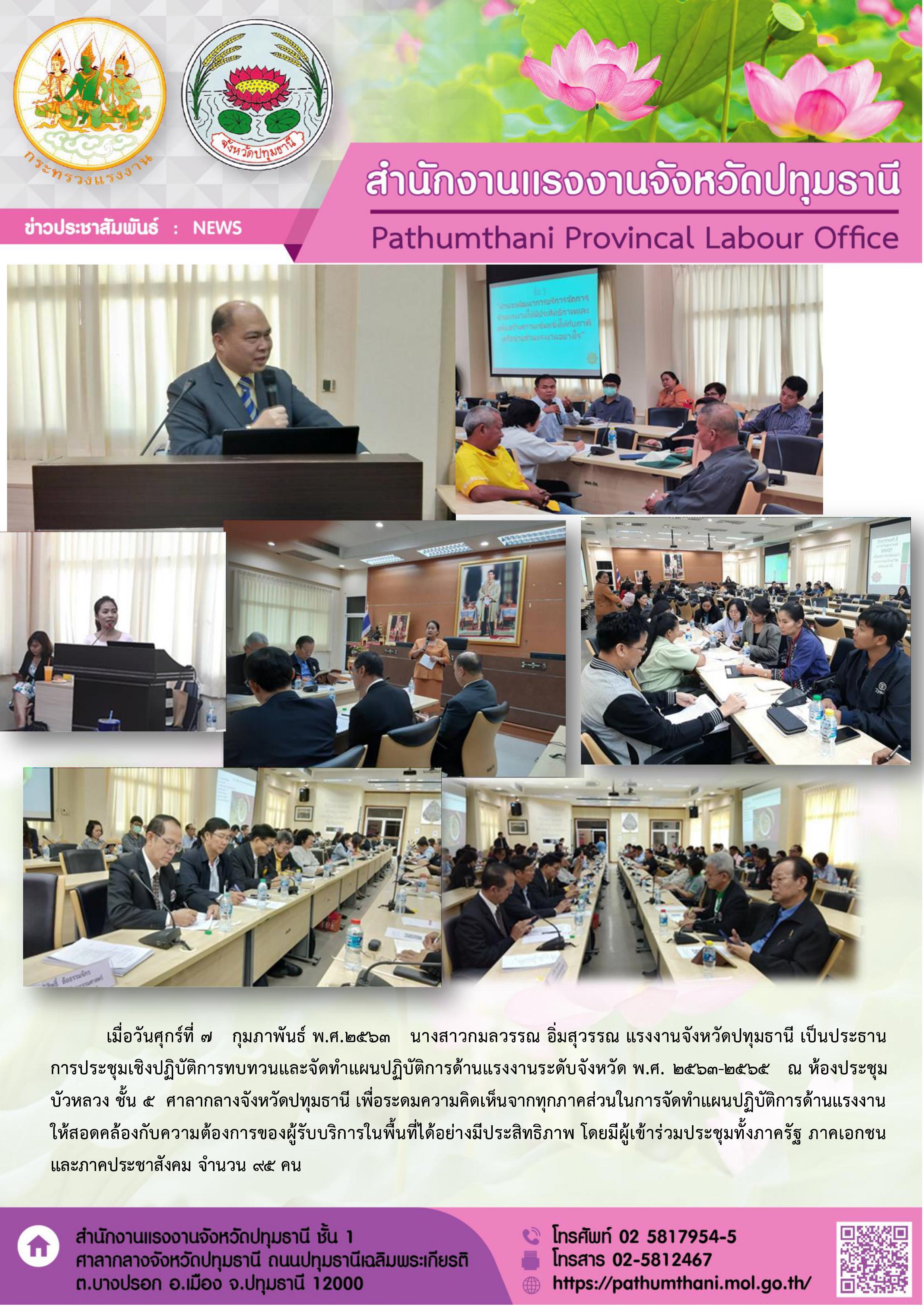 สำนักงานแรงงานจังหวัดปทุมธานีจัดประชุมเชิงปฏิบัติการเพื่อกำหนดทิศทางการจัดทำแผนปฏิบัติการด้านแรงงาน