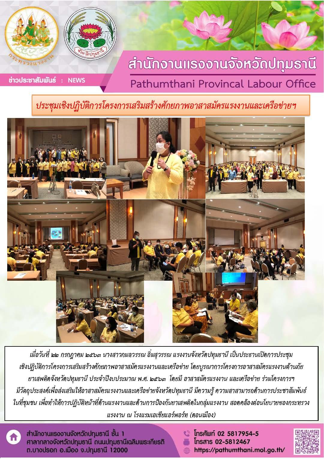 ประชุมเชิงปฏิบัติการโครงการเสริมสร้างศักยภาพอาสาสมัครแรงงานและเครือข่ายฯ