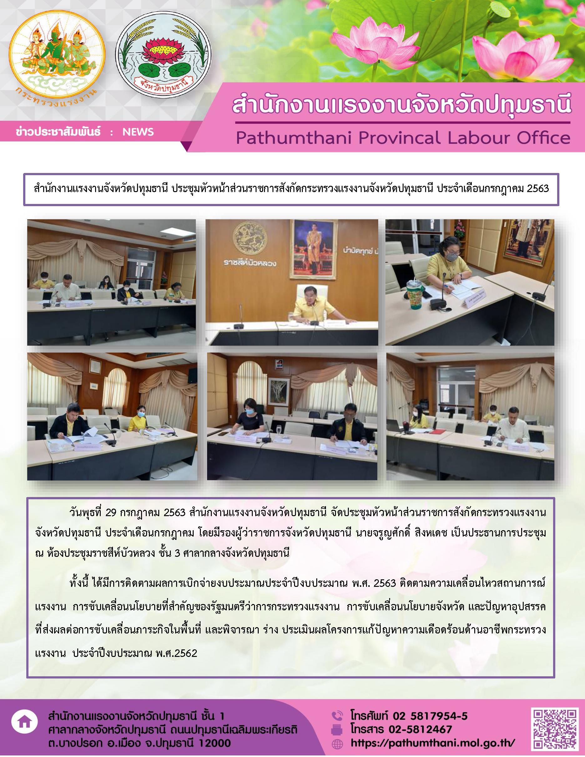 สำนักงานแรงงานจังหวัดปทุมธานี ประชุมหัวหน้าส่วนราชการสังกัดกระทรวงแรงงานจังหวัดปทุมธานี ประจำเดือนกรกฎาคม 2563
