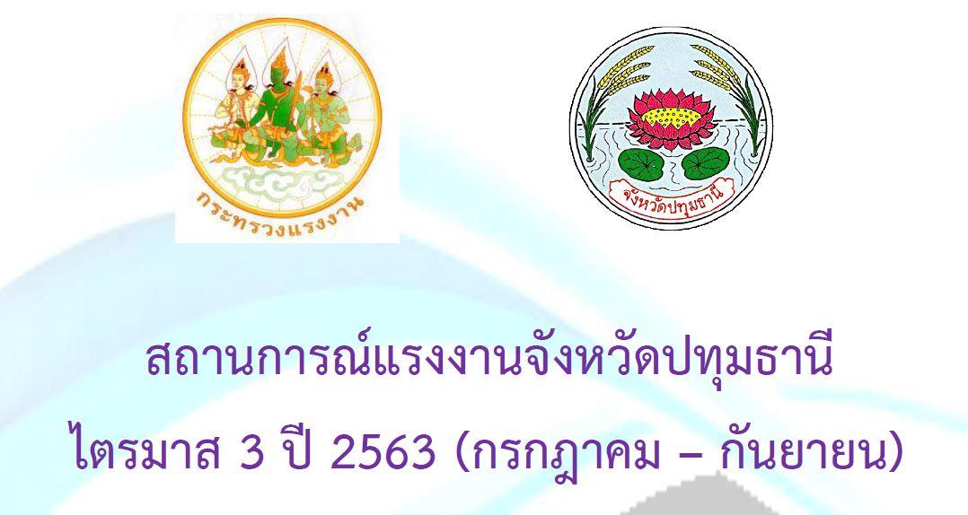 สถานการณ์แรงงานจังหวัดปทุมธานี ไตรมาส 3 ปี 2563