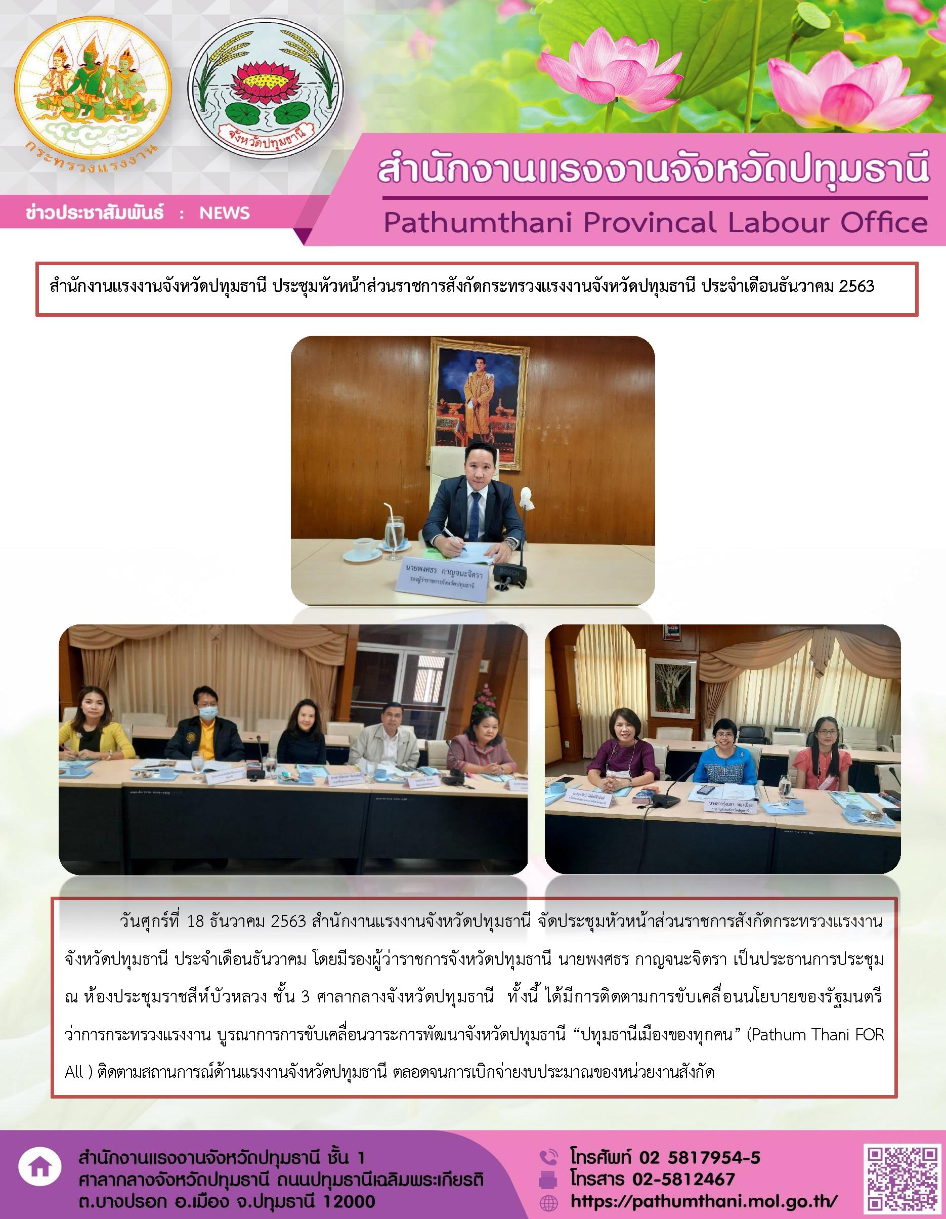 ประชุมหัวหน้าส่วนราชการสังกัดกระทรวงแรงงานจังหวัดปทุมธานี ประจำเดือนธันวาคม 2563