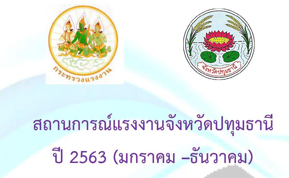 สถานการณ์แรงงานจังหวัดปทุมธานี รายปี 2563