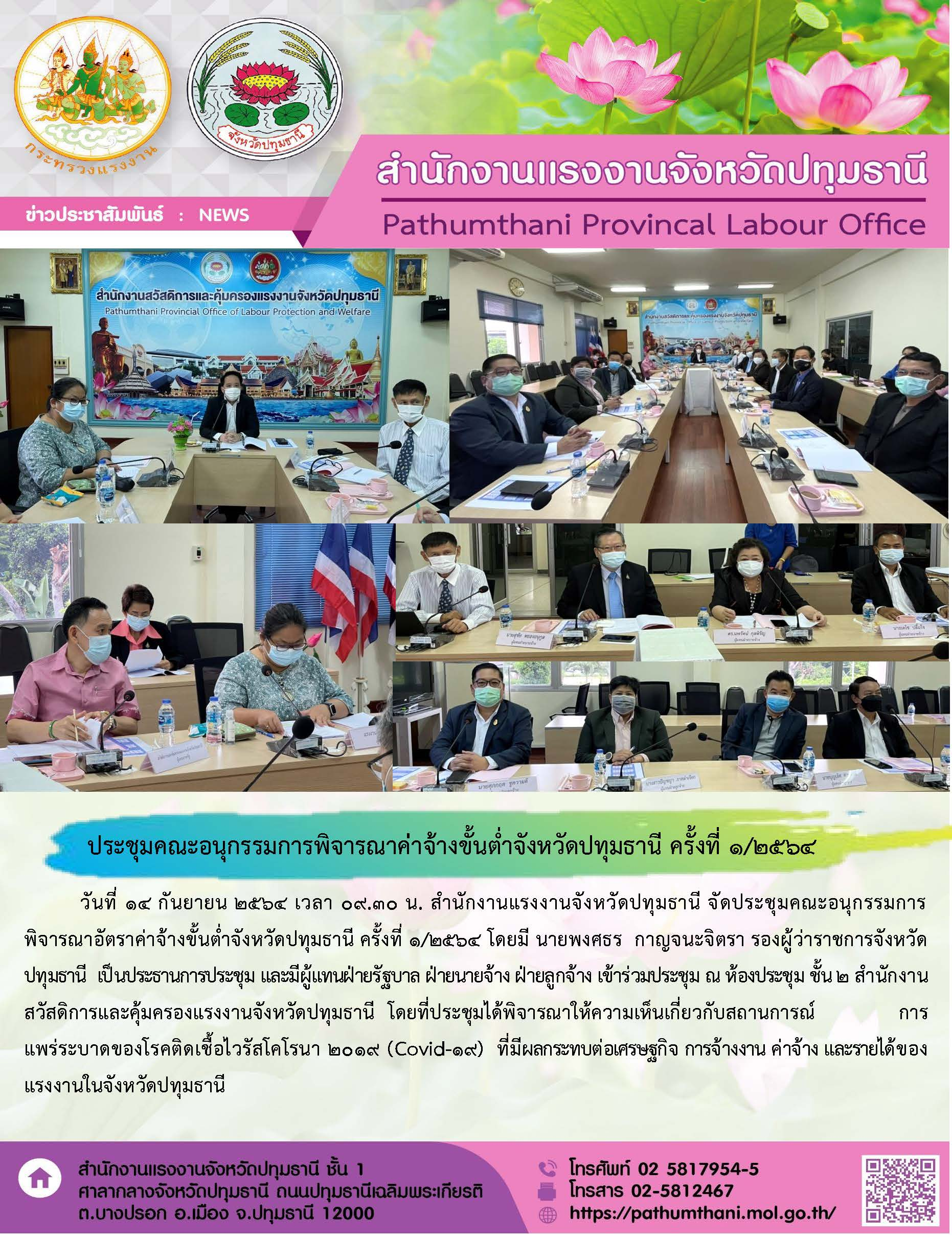ประชุมคณะอนุกรรมการพิจารณาค่าจ้างขั้นต่ำจังหวัดปทุมธานี ครั้งที่ 1/2564