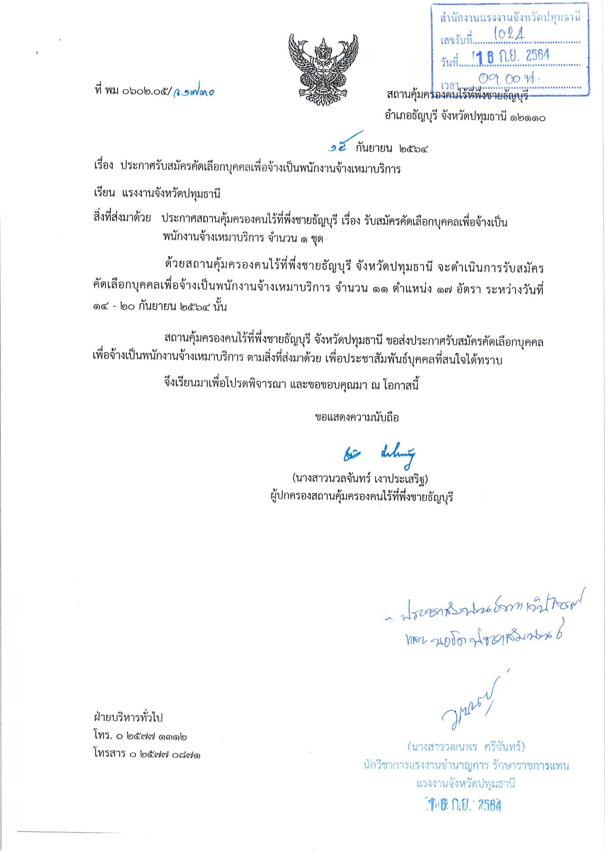 ประกาศรับสมัครคัดเลือกบุคคลเพื่อจ้างเป็นพนักงานจ้างเหมาบริการ สถานคุ้มครองคนไร้ที่พึ่งชายธัญบุรี