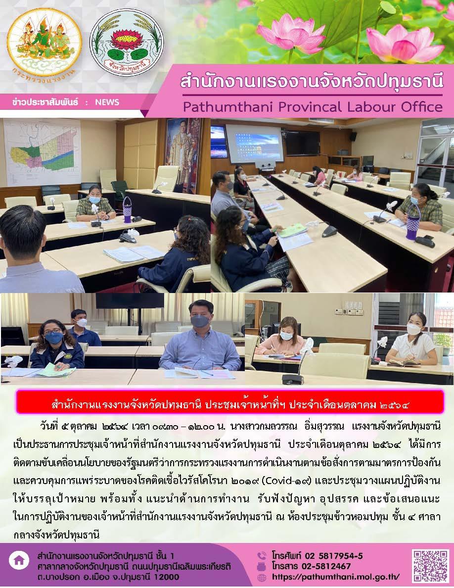 สำนักงานแรงงานจังหวัดปทุมธานี จัดประชุมเจ้าหน้าที่ฯ ประจำเดือนตุลาคม พ.ศ.2564